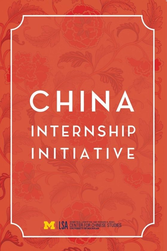 China Internship Initiaitive